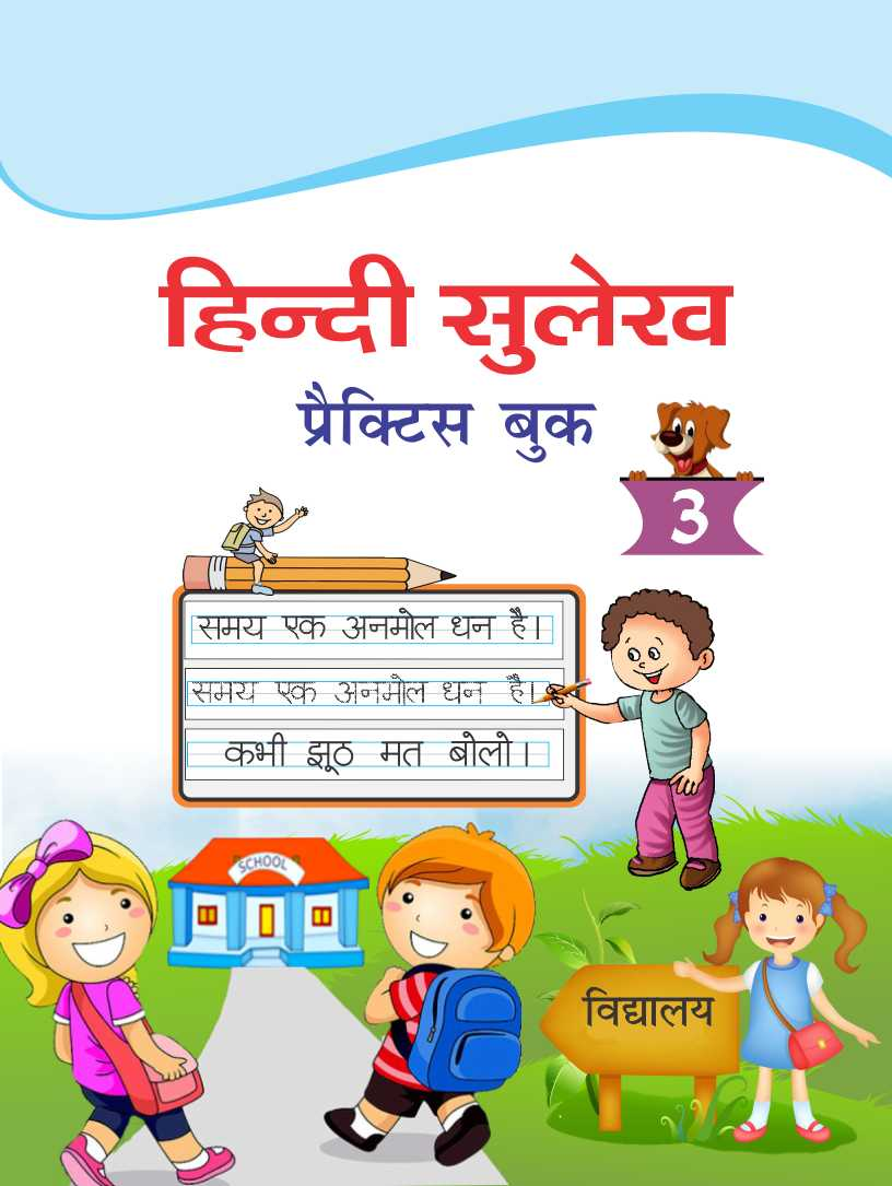 Hindi Sulekh : Practice Book Class 3 - virtuousbooks | virtuousbooks